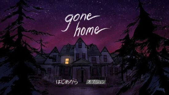 Gone Home_ Console Edition_(1).jpg